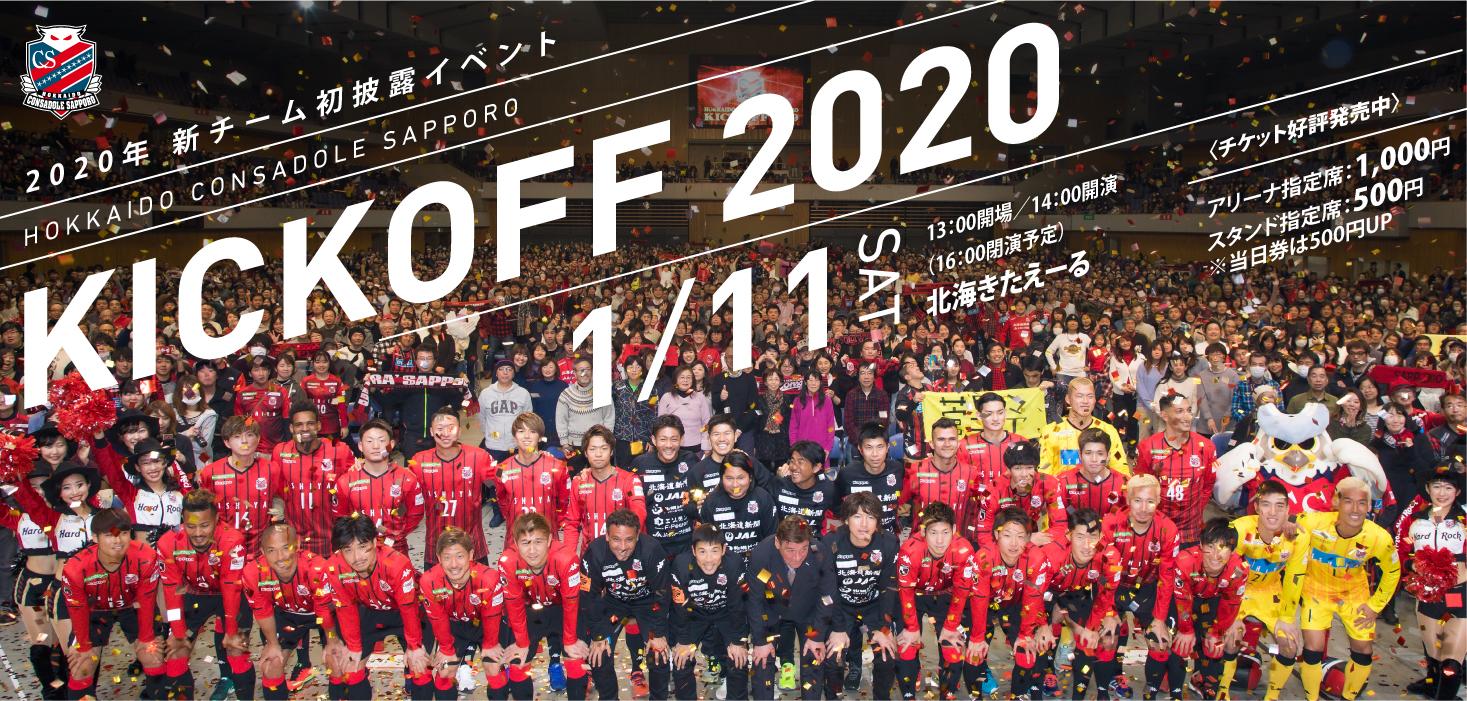 北海道コンサドーレ札幌キックオフ2020イベント詳細