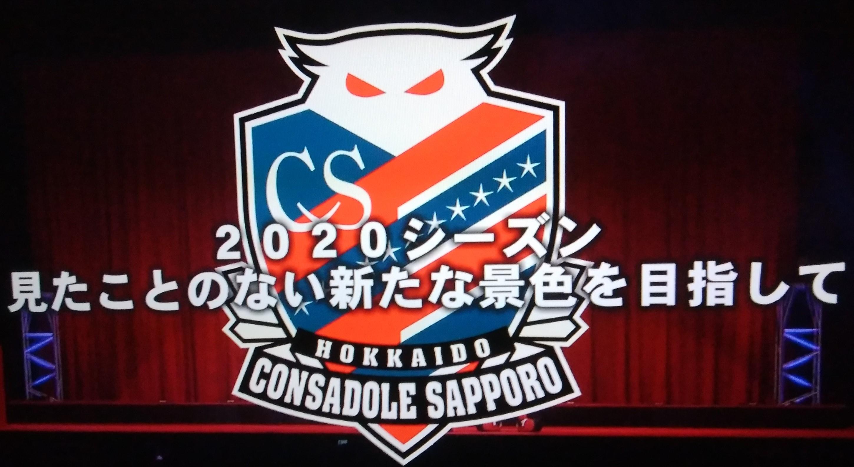 北海道コンサドーレ札幌キックオフ2020の感想 その4