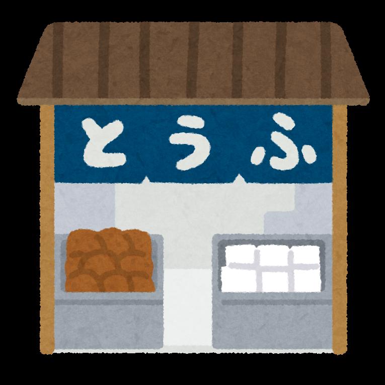 とうふ工房菊の家の福袋の中身でご飯を作ってみたよ