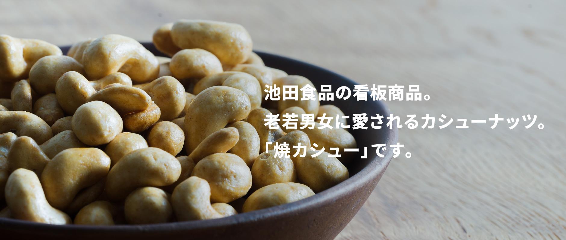 池田食品とは?美味しい豆菓子屋さんその2