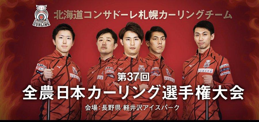 北海道コンサドーレ札幌 カーリングチーム 全農日本カーリング選手権決勝トーナメント プレーオフ結果